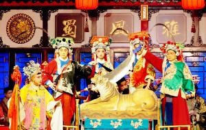 成都娱乐-蜀风雅韵剧院