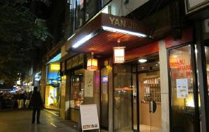 法兰克福美食-燕京楼