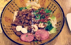西安美食-biangbiang面(南院门店)