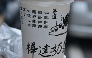 高雄美食-桦达奶茶(总店)