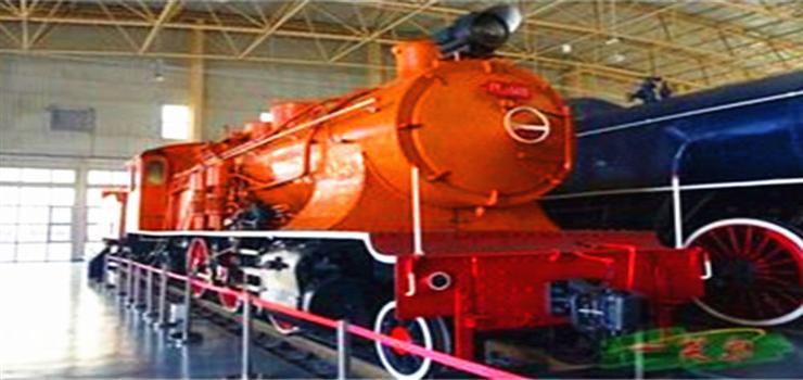 中国铁道博物馆(东郊馆)