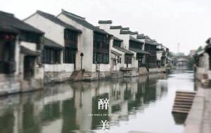 【木渎图片】江南行,不走寻常路(杭州,南浔,苏州,无锡)