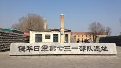 哈尔滨景点-侵华日军731部队遗址