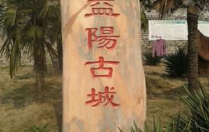【益阳图片】益阳景点 独游益阳古城