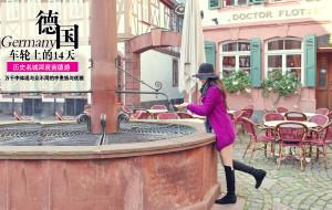 【德国图片】车轮上的德国-历史名城深度德国游14天