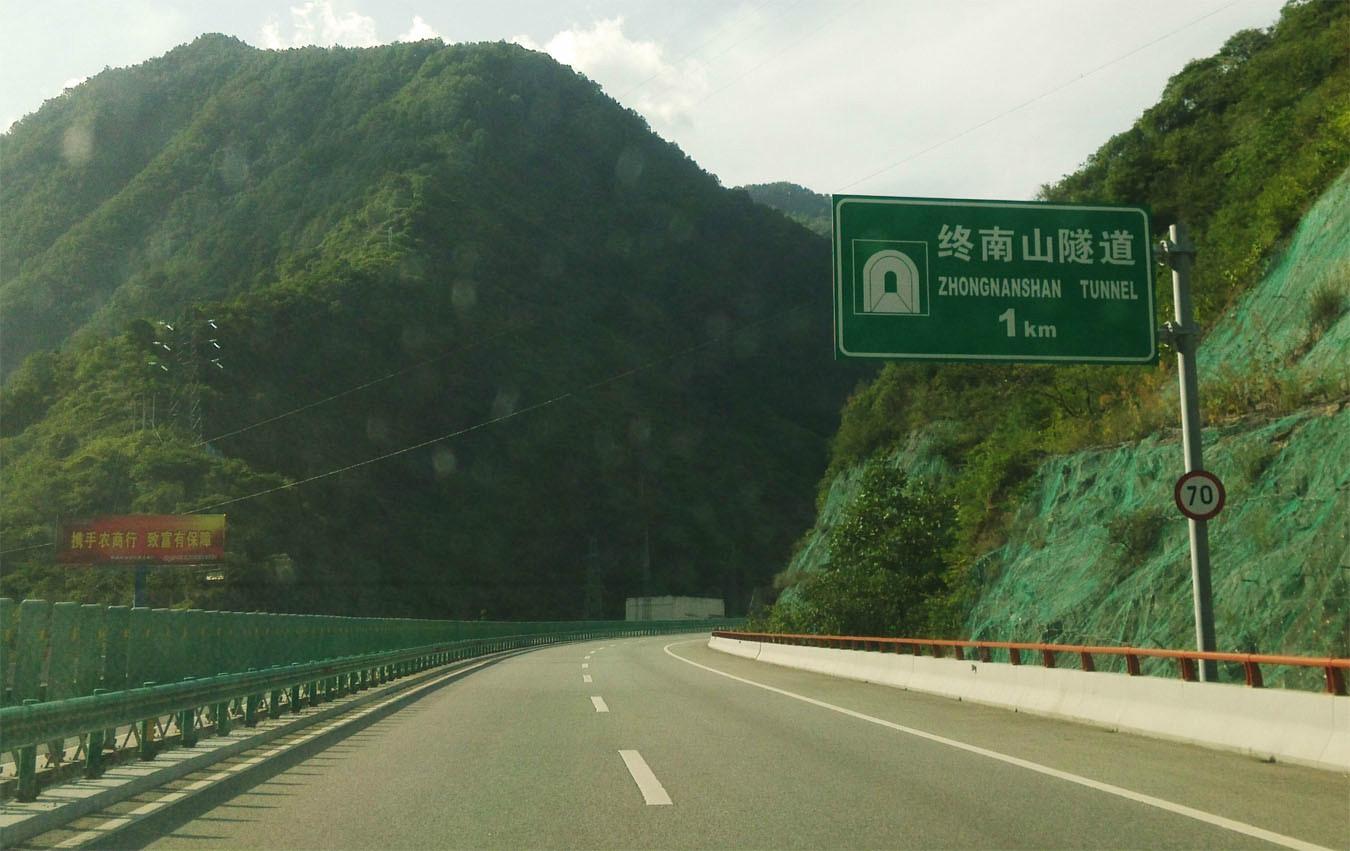 我国最长的高速公路隧道---秦岭终南山隧道