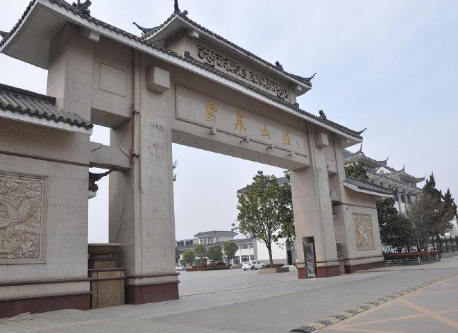 徐州市云泉山庄预订