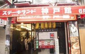 神户美食-神户馆