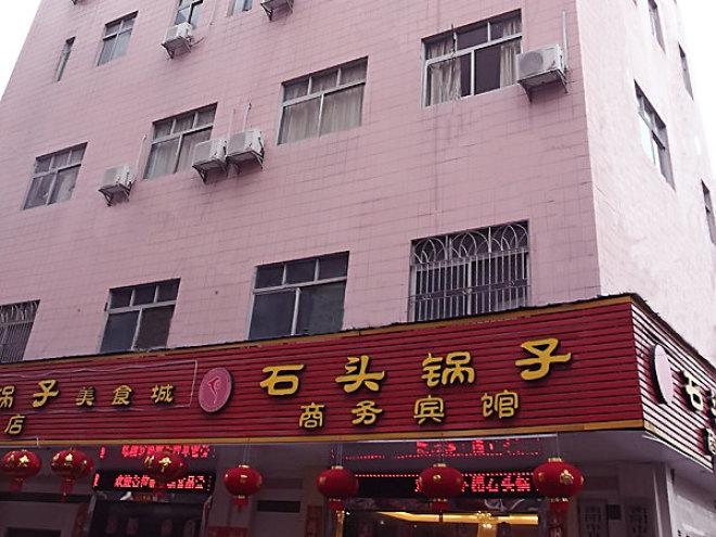 衡阳石头锅子商务宾馆预订