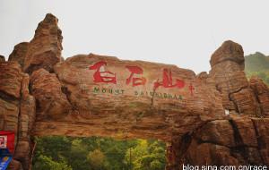 """【涞源图片】白石山国家地质公园(体验""""玻璃栈道"""")"""