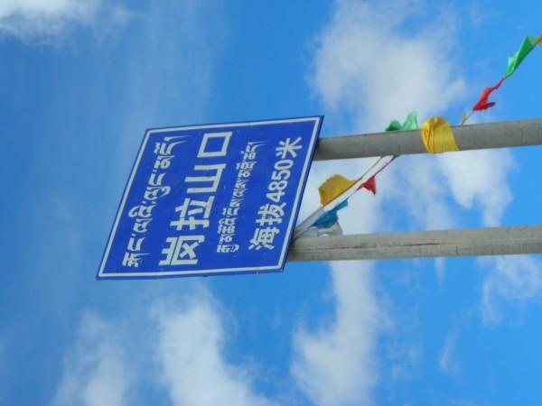 三观易碎 一路向西 西藏FRIST TIME