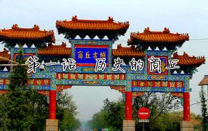 【三门峡图片】梦想之旅~商丘-开封-郑州-新乡-焦作-博爱-沁阳-温县-巩义-登封-洛阳-三门峡-灵宝-西安