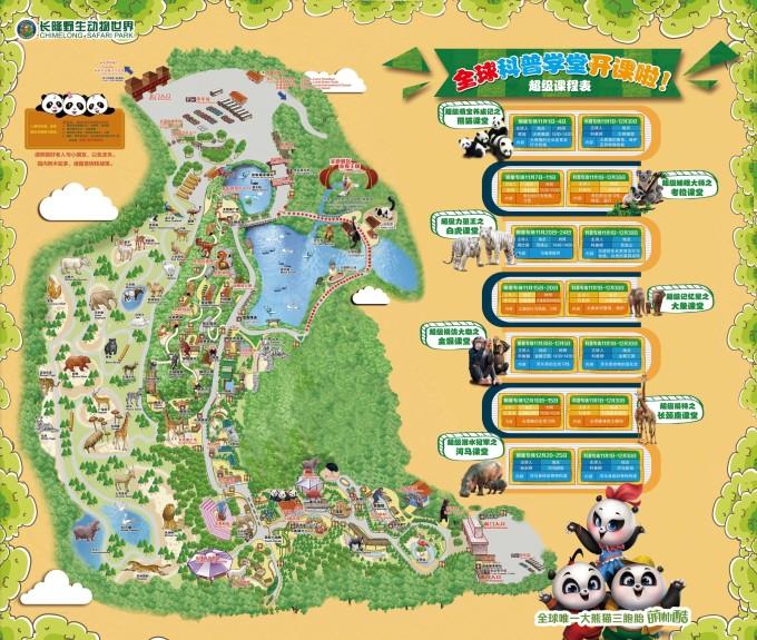 【带着笑宝去旅行】——嗨翻广州长隆野生动物园