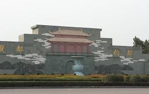 【神垕图片】禹州-神垕钧瓷之旅