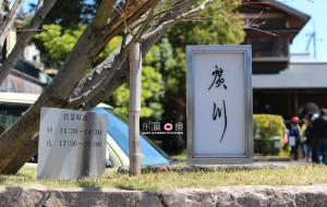 京都美食-廣川鰻魚飯