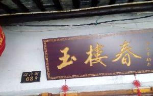 西塘美食-玉楼春饭店