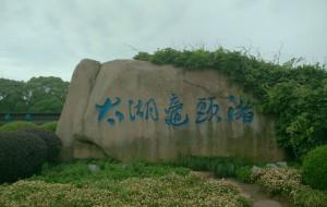 【溧阳图片】无锡、苏州、溧阳三日休闲游