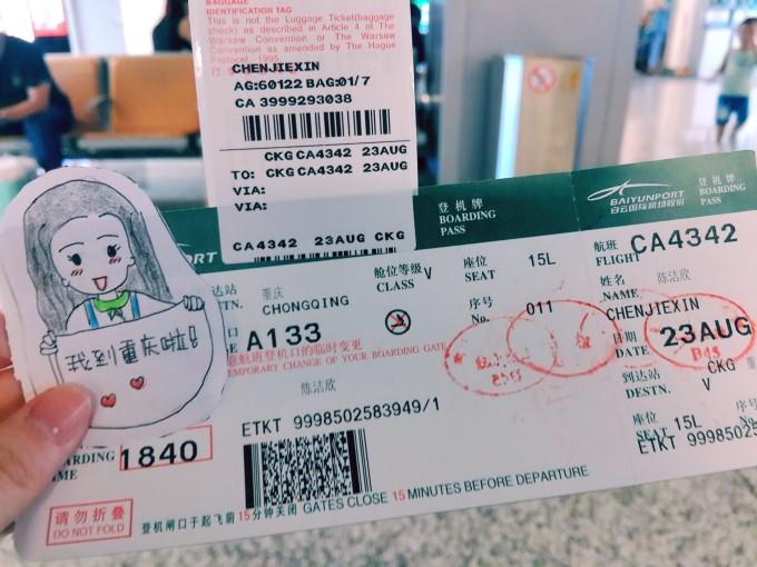 交通方式:  去程:飞机广州-重庆850元  回城:火车成都-广州500元
