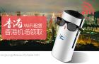 【香港】香港3G随身WiFi
