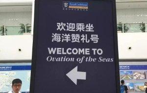 【长崎市图片】人间天堂——皇家加勒比海洋赞礼号