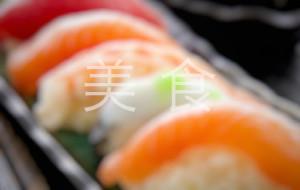 文莱美食-Kaizen Sushi