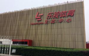 北京娱乐-五棵松体育馆