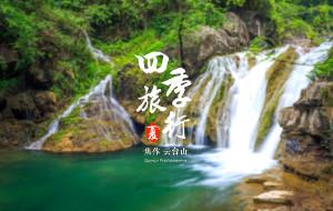 【河南图片】《四季旅行★夏|焦作青山,云台碧水》