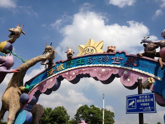 """江苏淹城野生动物世界2010年5月被评为国家4A级旅游景区,适合老少游玩的自驾旅游目的地、江苏享有盛名的野生动物园、全国科普教育基地、常州市优秀旅游项目,被誉为""""全国网友喜爱的自驾游景区""""、""""优秀亲子教育自驾游基地""""。"""