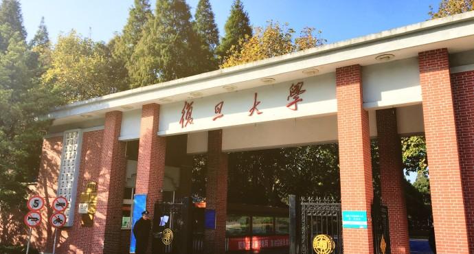 枫林、张江四大校区,邯郸校区为主校区.   校园内中西合璧的校园建