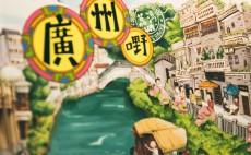 广州 宝藏纪念