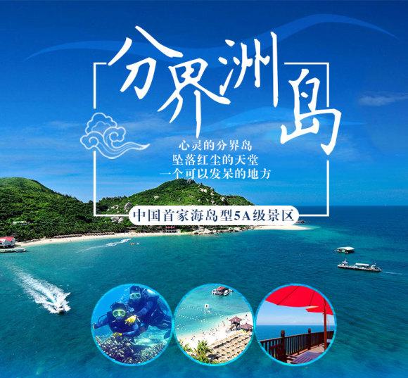 【当天可定】海南陵水分界洲岛门票 船票/海洋文化馆