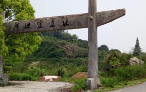 【余姚图片】2016.4.29河姆渡遗址