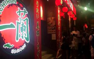 香港美食-一兰拉面(铜锣湾店)