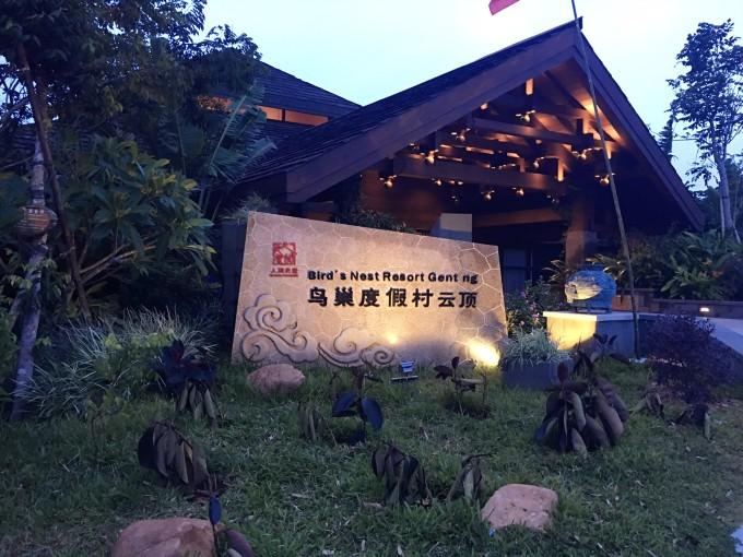三亚亚龙湾人间天堂鸟巢度假村(山上别墅)别墅广告语圈朋友图片