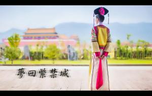 【横店图片】玩转大横国-梦回紫禁城 (横店最强攻略)