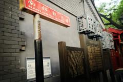 一个人-漫步北京的大街小巷