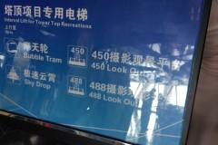 广州新电视塔,三百大洋上小蛮腰,只是为了坐电梯,军人还不可以免费,需要预约。