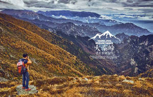 【大足图片】从天水到太白,走不出的大秦岭