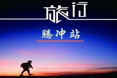中国人的心灵故乡, 一场说走就走的旅行