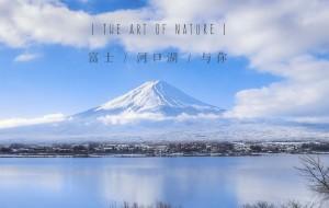 【山梨县图片】富士山 | 绝景的正确打开方式 来「河口湖」泡个汤吧
