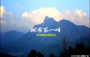 【宜章图片】湘粤第一峰\金毛萨克斯莽山游系列