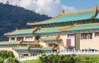 台北故宫博物馆+顺益台湾原居民博物馆联票(文物典藏与原住民文化)