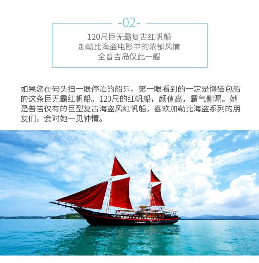 【海盗风】普吉岛蜜月岛龙岛