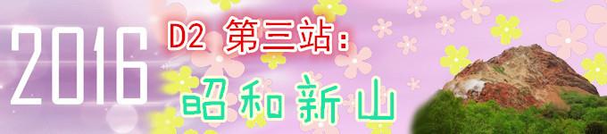 D2 第三站:昭和新山