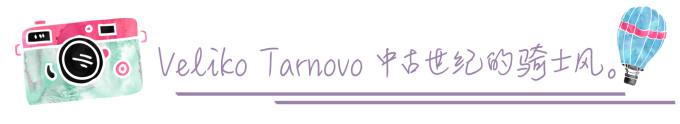 Veliko Tarnovo 穿越中古世纪的骑士风。