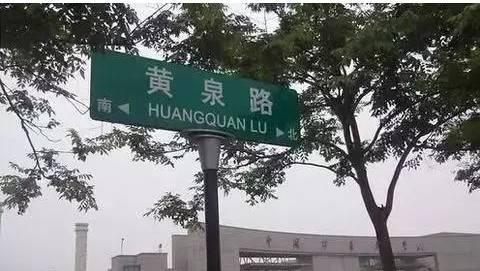 大家听过哪些比较惊艳的地名?-9楼