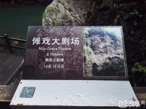 恩施 湖北/湖北/全景/双动(十日游)之六 恩施大峡谷
