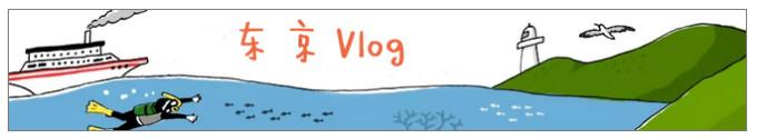 东京Vlog