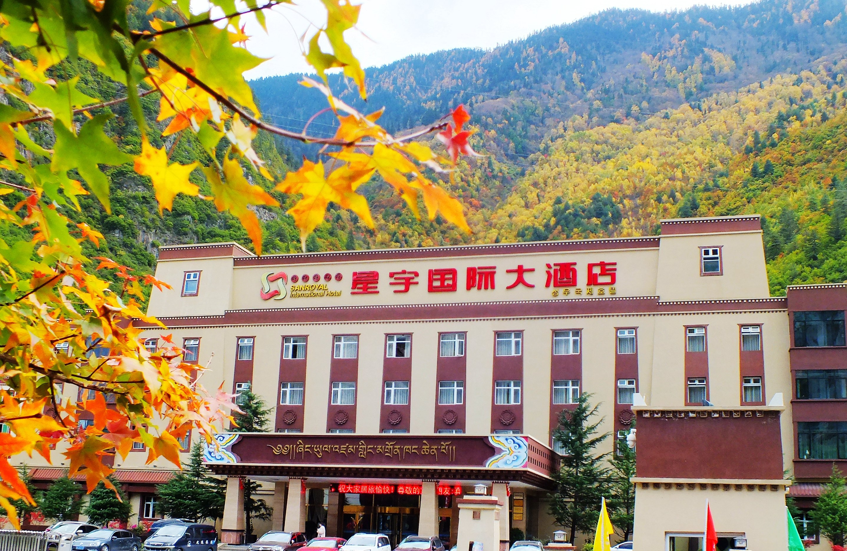 Jiuzhai Sanroyal International Hotel
