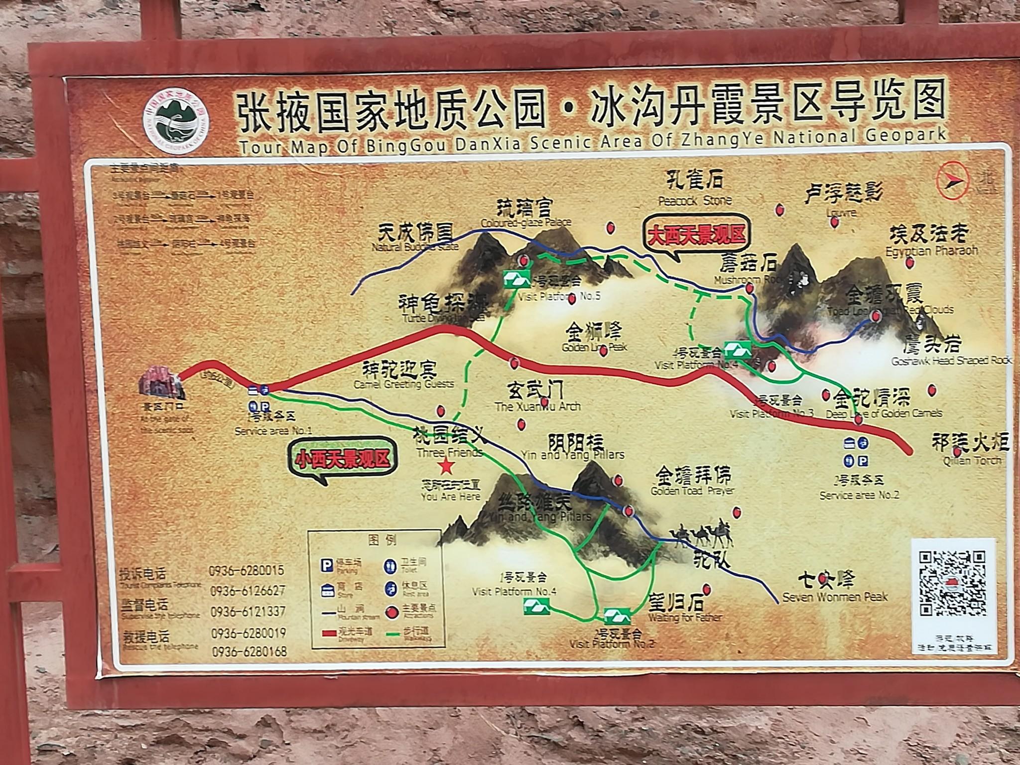 ZhangYe BingGou DanXia Geology Park Tourist Map